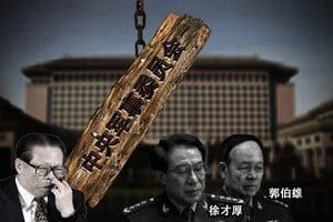 傳徐才厚被江澤民滅口 臨死前咬出郭伯雄