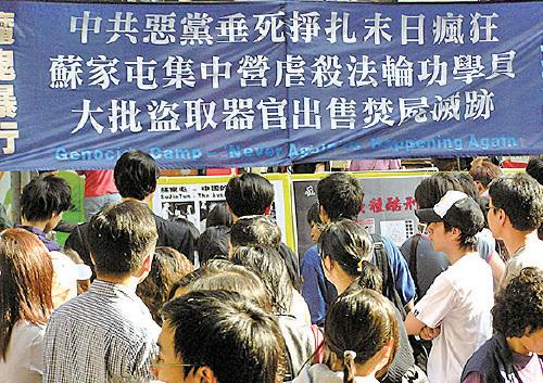 法輪功學員用橫幅展板向市民和大陸遊客講述中共的迫害。(大紀元資料圖片)