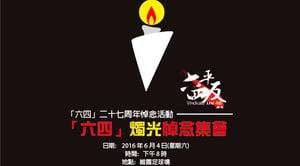 【直播】六四27周年香港燭光悼念集會