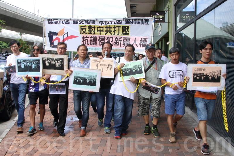 支聯會等民間團體昨日遊行到中聯辦,要求中共立即關閉在新疆的「再教育營」,停止對維吾爾族人種族文化滅絕。(蔡雯文/大紀元)