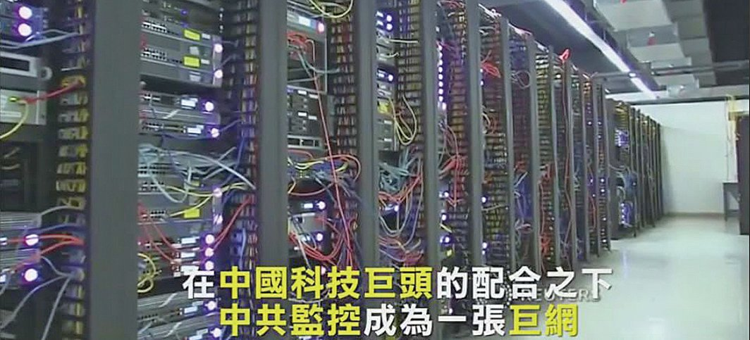 在中國科技巨頭的配合下,中共監控成一張巨網,覆蓋整個中國,任何人都可能成為受害者。示意圖。(影片擷取)