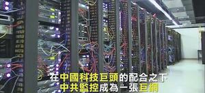 淶水五百五十法輪功學員 被強拍照 曝中共監控巨網
