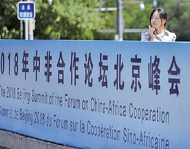 中非合作論壇9月3日至4日在北京舉行。(Getty Images)