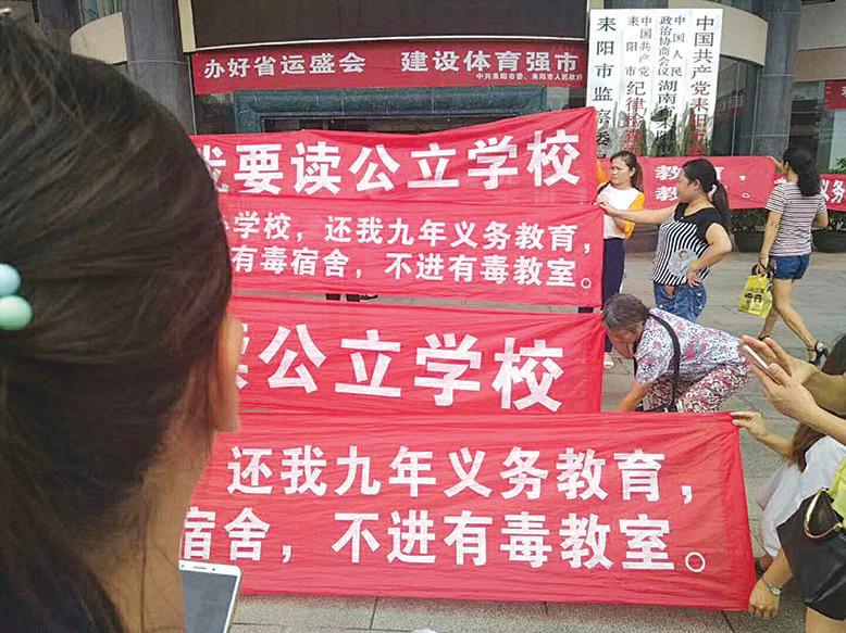 9月1日,耒陽家長打出橫幅抗議當局強迫學生轉校。(受訪者提供)