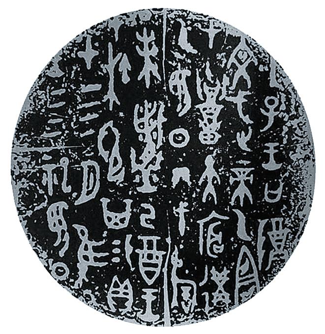 帝辛時代留傳至今的一些青銅器,刻有紂王進行祭祀的銘文,比如「四祀邲其卣」。(公有領域)