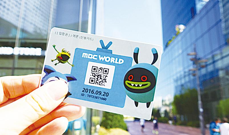 MBC WORLD廣播主題公園門票。