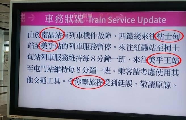 西鐵昨早有列車故障,部份列車服務暫停近兩小時。故障期間,港鐵有車站內的「車務狀況」通知欄錯別字連連,港鐵就此向乘客致歉。(網絡圖片)