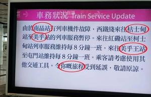 西鐵故障服務受阻近兩小時