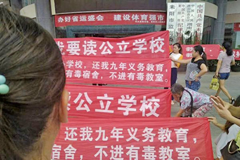 近日,湖南耒陽市數千名家長發起維權抗議。(受訪者提供)