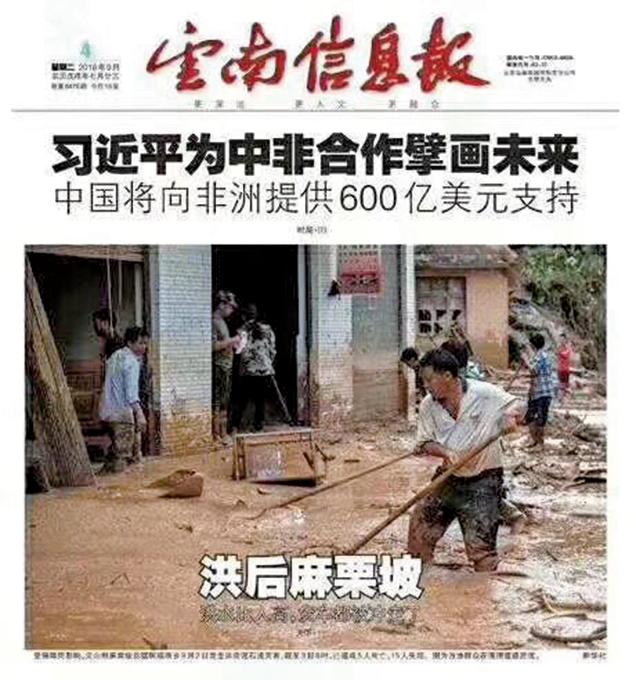 中共援非600億美元,《雲南信息報》周二頭版似「公開」表示不滿。(網絡圖片)