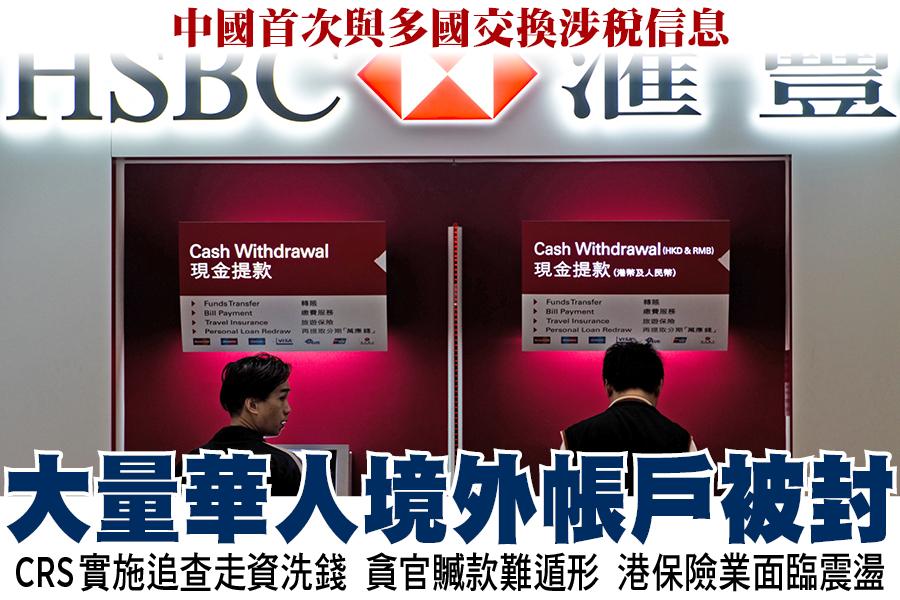 中國9月1日起首次與多國換跨境帳戶信息,進一步加強打擊海外逃稅洗錢,據稱已造成富人圈「恐慌」。(Getty Images)