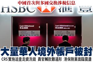 中國首次與多國交換涉稅信息 大量華人境外帳戶被封
