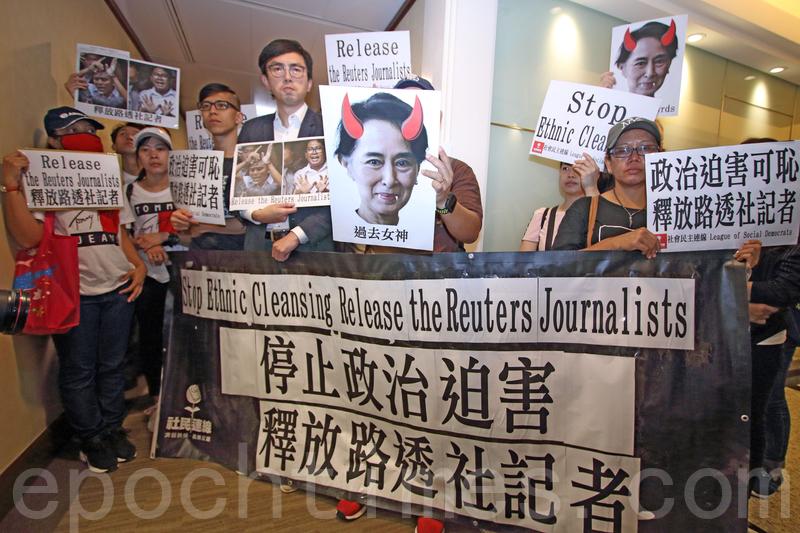 社民連等政團,約20名成員昨日上午到位於灣仔的緬甸駐香港總領事館,抗議緬甸軍隊種族清洗羅興雅人及政治迫害兩名報道真相的記者。(蔡雯文/大紀元)