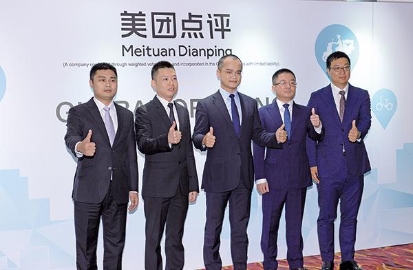 美團今招股擬集資311億元