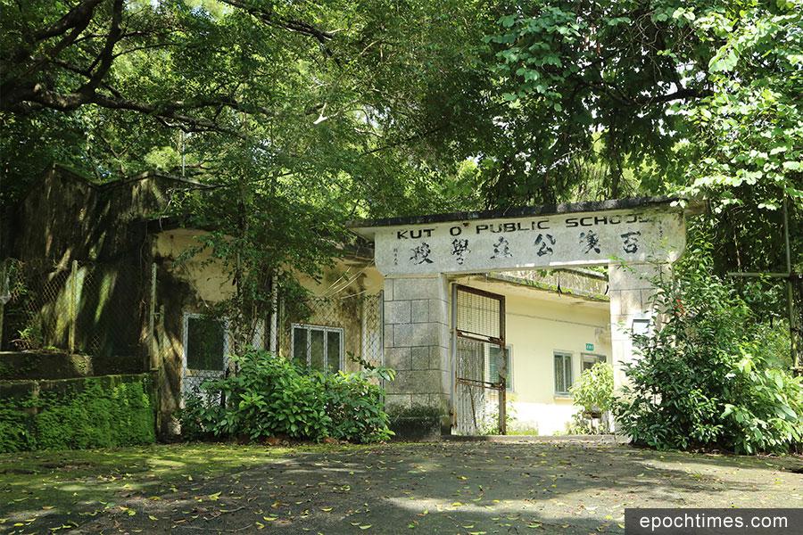 前吉澳公立學校。(陳仲明/大紀元)