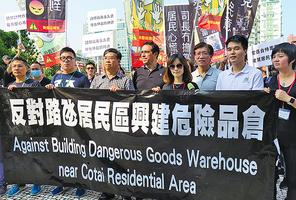澳門遊行反對民居附近建危險品倉
