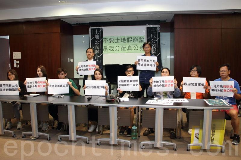 民團發起遊行要求還港人土地公義