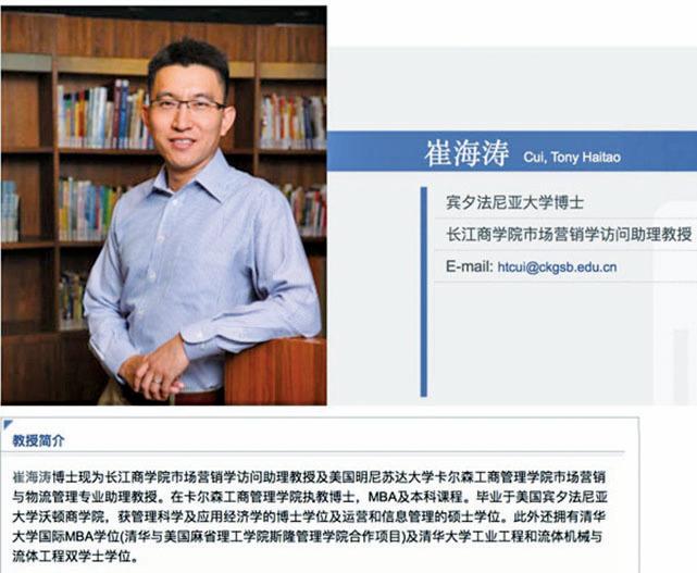 長江商學院官網上已刪除崔海濤的介紹。圖為谷歌快照上顯示的被刪頁面。(網頁截圖)