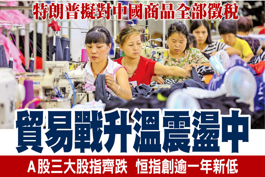 特朗普擬對中國商品全部徵稅 貿易戰升溫震盪中港