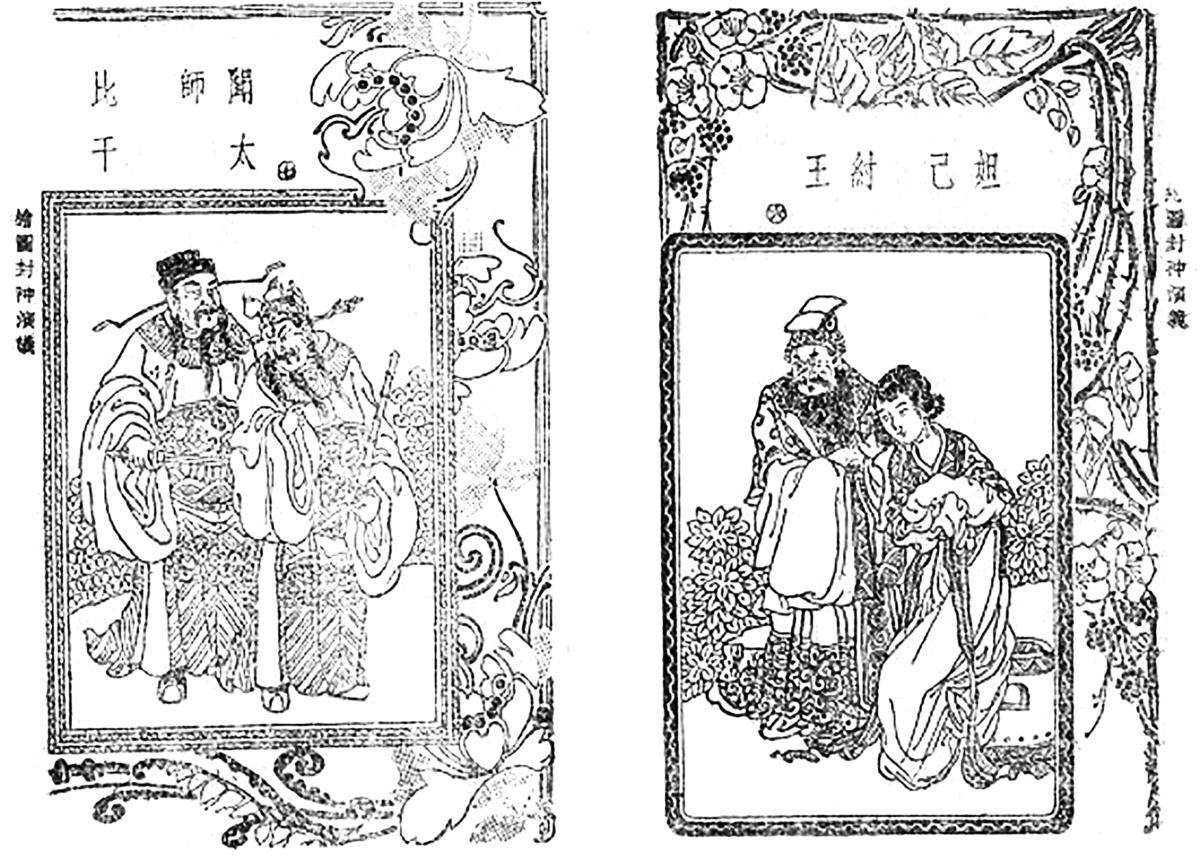 商紂和妲己,《封神榜》的插圖。(公有領域)