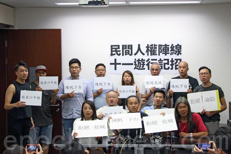 民陣聯同多個民主派政黨舉行記者會,宣佈十月一日當天舉行「拒絕危城」遊行。(蔡雯文/大紀元)
