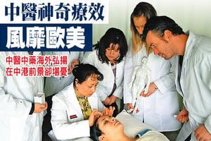 中醫神奇療效風靡歐美