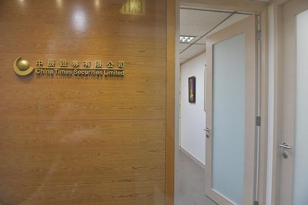 中辰證券位於灣仔的辦公室,仍有職員出入。公司稱因內部股東問題而暫停股票買賣。(郭威利/大紀元)