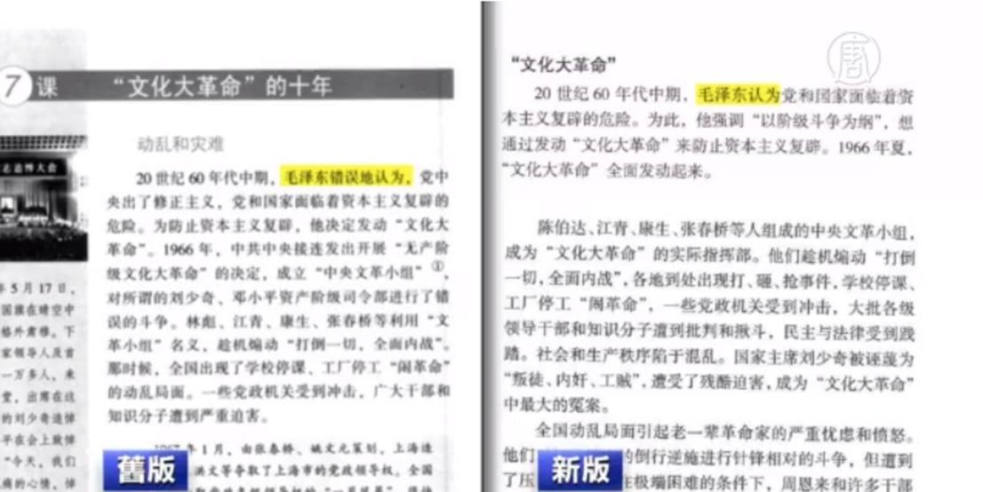 中共新版的8年級歷史教科書下冊,將文革美化成「艱辛探索」,不再稱文革是「動亂和災難」,並刪除了毛澤東「錯誤」判斷形勢的描述。(影片截圖)