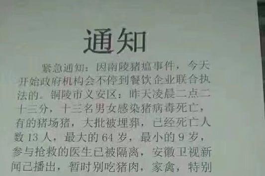 9月9日,網上瘋傳緊急通知照片,安徽銅陵13人感染豬病毒死亡。(微博圖片)
