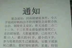 網傳安徽銅陵緊急通知 逾百人染豬瘟 十三人亡
