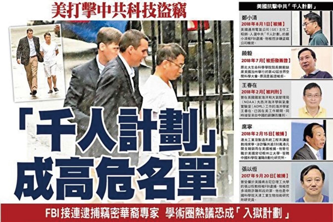 FBI打擊華裔專家竊密,中共「千人計劃」恐成「入獄計劃」。(大紀元)
