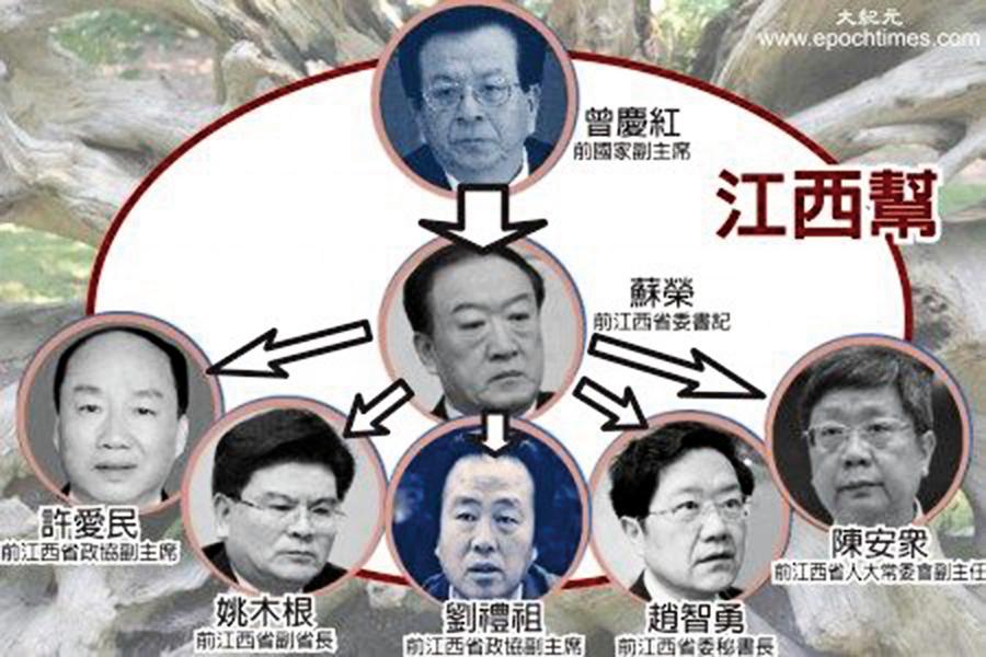 43官員涉蘇榮案 省部級5人