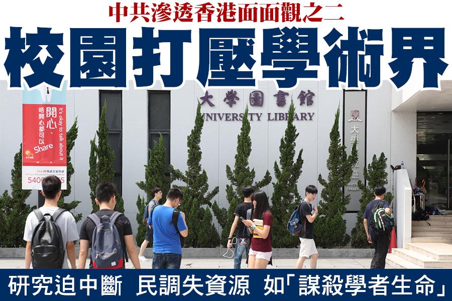 近年中共對學術界的滲透、打壓事件層出不窮,引起各界對香港學術言論自由的擔憂。(大紀元資料圖片)