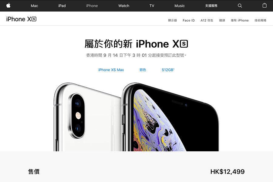 蘋果公佈iPhone香港售價 頂級版價格堪比MacBook