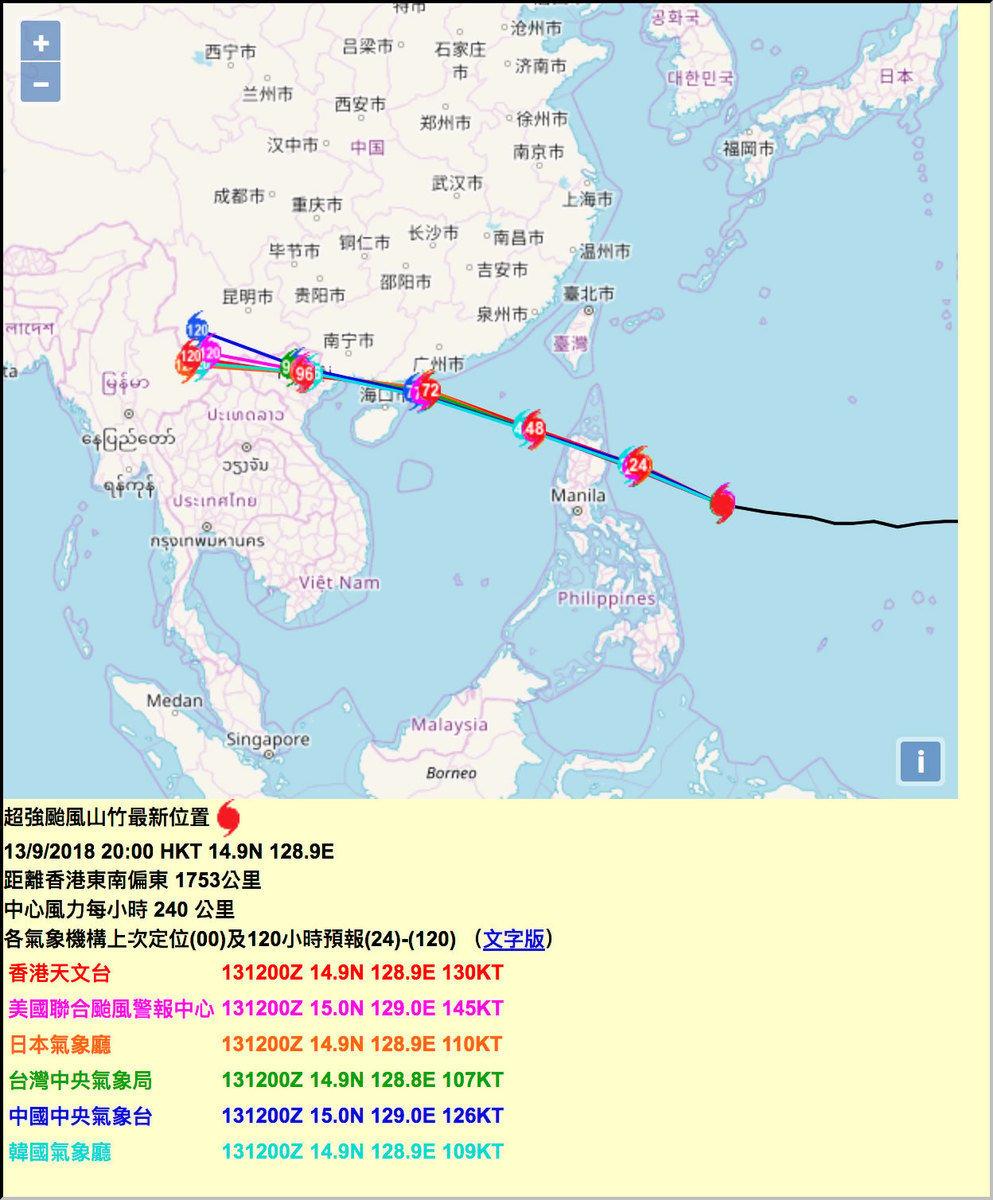 截至今晚8時,多地的天文台或氣象台均預測山竹在橫移呂宋後,會採取「西登」路徑,在湛江市附近登陸。(香港地下天文台網頁擷圖)