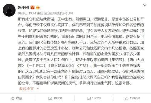 北京時間9月9日晚間,馮小剛在微博上發帖怒斥有人處心積慮地造謠,「無中生有」地惡意中傷。(微博截圖)
