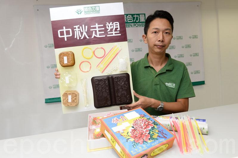 綠色力量推算,全港家庭去年中秋節合共丟棄逾97萬個月餅,及3千萬支螢光棒。(宋碧龍/大紀元)