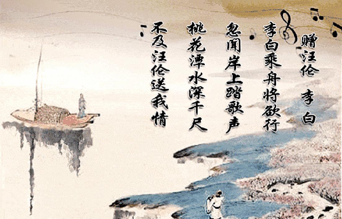 感動得痛哭流涕的李白於是寫下了千古名篇《贈汪倫》(網絡圖片)