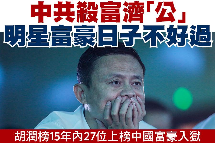 馬雲日前宣佈一年後退休。外界揣測,在中共「黨管一切」下,馬雲或因為保命不得不放棄財富地位。(Wang He/Getty Images)