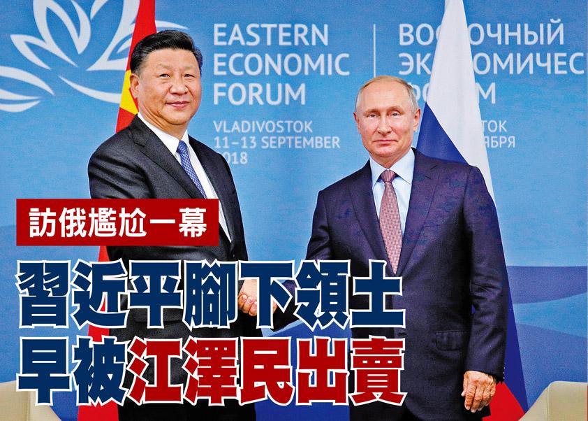 習近平9月11日出席在俄羅斯遠東城市海參崴舉行的「東方經濟論壇」,表示將與俄總統普京全方位合作。(Getty Images)