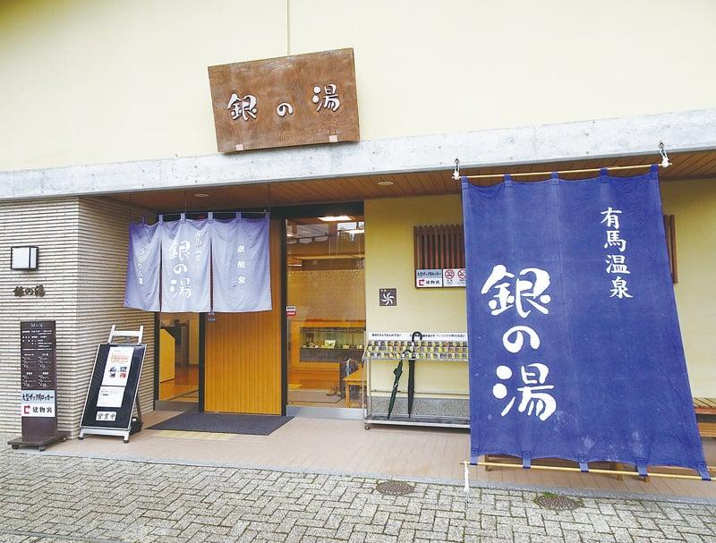 日本三大古湯之一 有馬溫泉