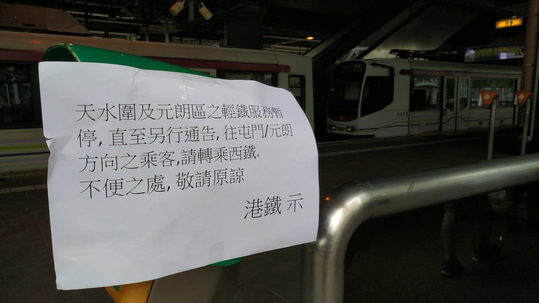 輕鐵天水圍與元朗之間的服務暫停。(林恒安/香港突發事故報料區)