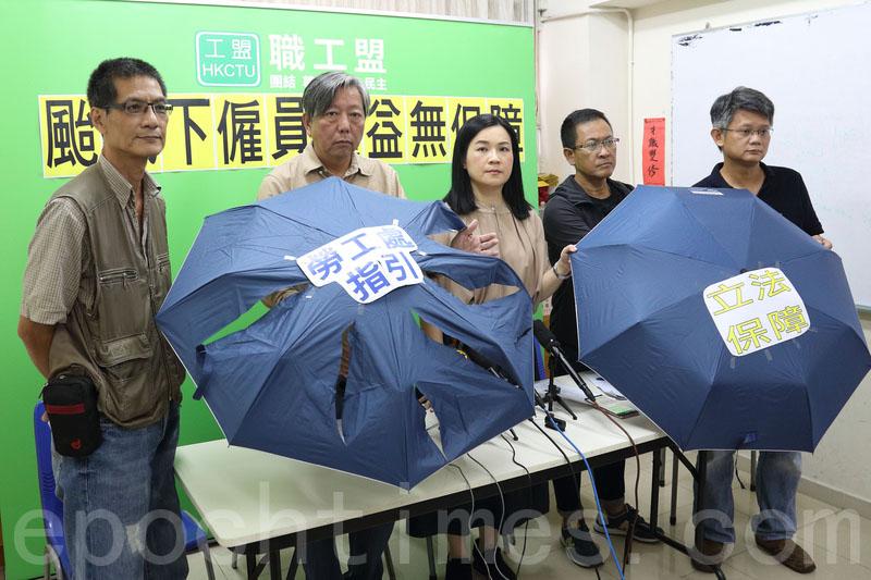 職工盟批評行政長官林鄭月娥在十號風球後,拒絕宣佈全面公務員停工,及呼籲私人商業機構停工。(李逸/大紀元)