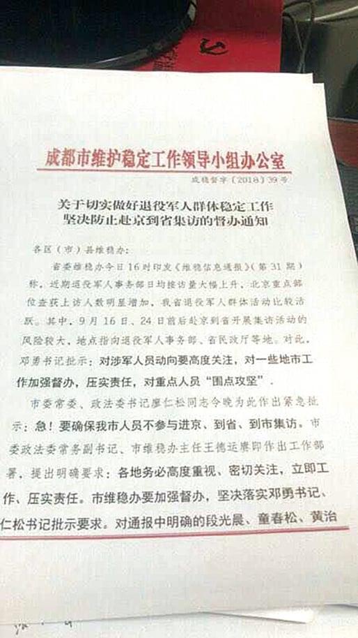 四川嚴控老兵集訪 密件曝光