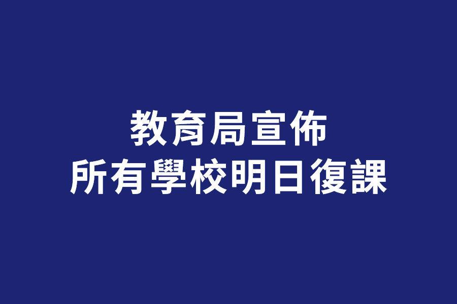 教育局宣佈明日復課