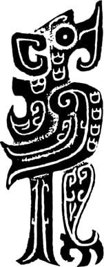 【中國歷史正述】商之二十四------商朝身後事