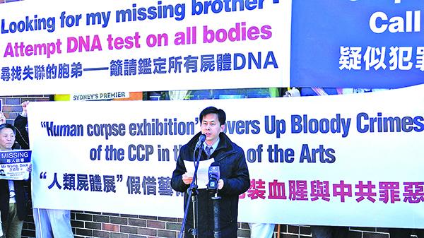美國公民黃萬青博士赴悉尼人體展尋找失蹤15載的弟弟,他懷疑弟弟被中共迫害致死後,屍體被做成標本展覽。(安平雅/大紀元)