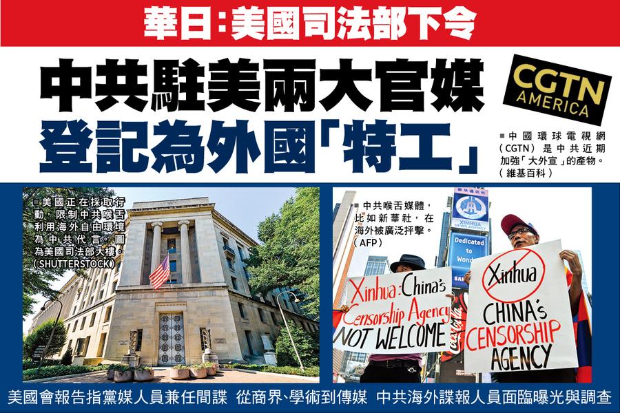 華日:美國司法部下令 中共駐美兩大官媒 登記為外國「特工」