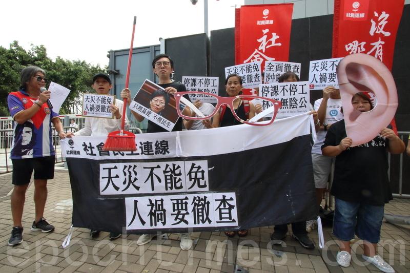 約十名社民連成員昨日到特首辦,抗議林鄭月娥風災後言論涼薄,又要求政府調查造成混亂的原因,向市民交代。(蔡雯文/大紀元)