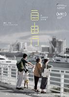 【電影活動速遞】《自由行》跨國合製 入選釜山影展亞洲之窗